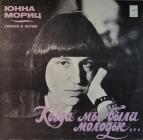 Юнна Мориц - Когда мы были молодые…