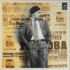 Леонид Утёсов. Записи 30-х 70-х годов.(Ленинград)