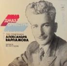Джаз - Оркестры п.у. Александра Варламова