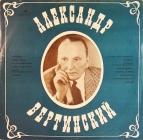 Александр Вертинский (1889 - 1957)