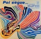 В.Ганелин - Трио современной джазовой музыки