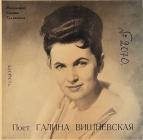 Галина Вишневская поёт