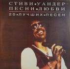 Stevie Wonder 20 лучших песен