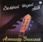 Александр Виницкий - Зеленый тихий свет