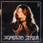 Алла Пугачёва - Зеркало души (2LP)