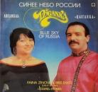 """Цыганка - """"Синее небо России"""""""