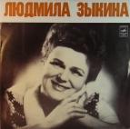 Людмила Зыкина - Верность
