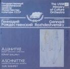 А.Шнитке - Концерт для альта с оркестром