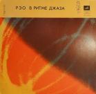 "Раймонд Паульс -  ""Рэо в ритме джаза"""