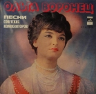Ольга Воронец - Песни советских композиторов
