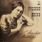 Русские песни - Надежда Плевицкая