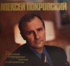Русские народные песни и романсы - Алексей Покровский
